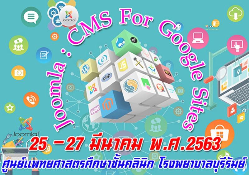 อบรมเชิงปฎิบัติการการพัฒนาเว็บไซต์เพื่อการพัฒนาการเรียน การสอน Joomla :CMS For Google Sites