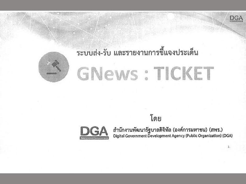 ประชาสัมพันธ์เปิดใช้งานระบบ Gnews Ticket