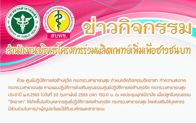 กิจกรรมส่งเสริมคุณธรรมศูนย์ปฏิบัติการต่อต้านทุจริต กระทรวงสาธารณสุข  ประจำปี พ.ศ.2563
