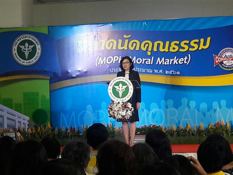 โครงการตลาดนัดคุณธรรม  (MOPH Moral Market) เสริมสร้าง ความพอเพียง มีวินัย สุจริต จิตอาสา ของสำนักงานปลัดกระทรวงสาธารณสุข ประจำปี 2561